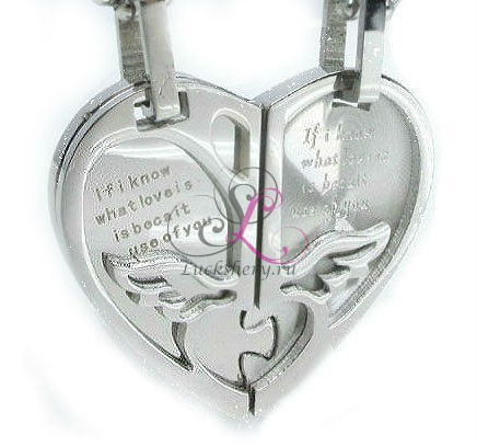 Парный кулон Любовь – это ты!