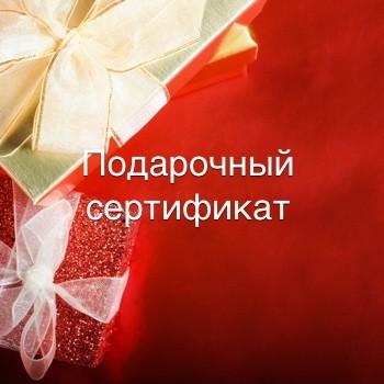 Подарочный сертификат на Экскурсию Денежные места Столицы