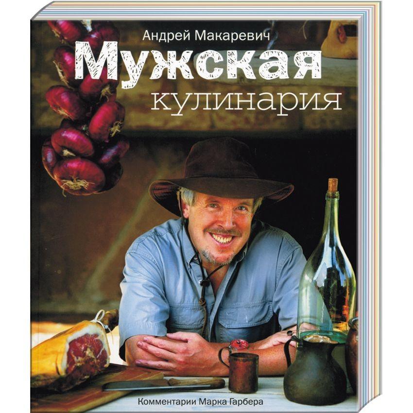 Книга Мужская кулинария: разговоры о еде и не только