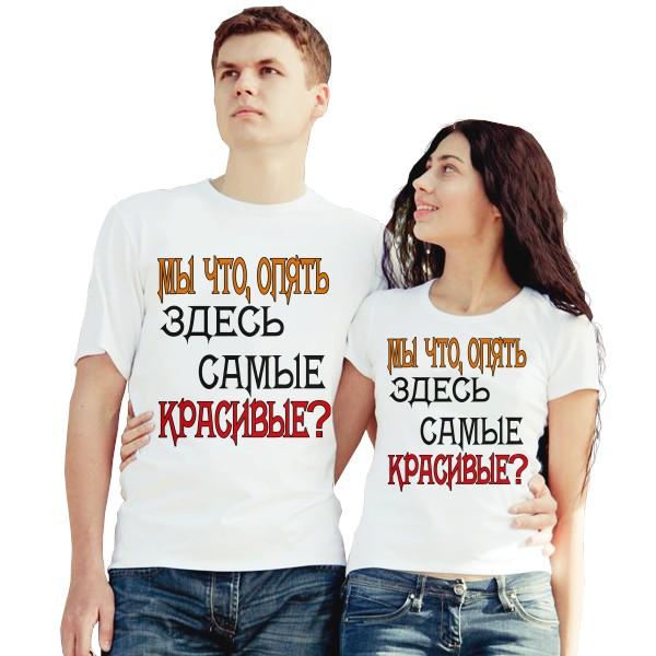 Парные футболки Мы что опять здесь самые красивые?