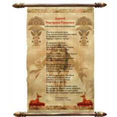 Стихи классному руководителю на пергаменте, багет