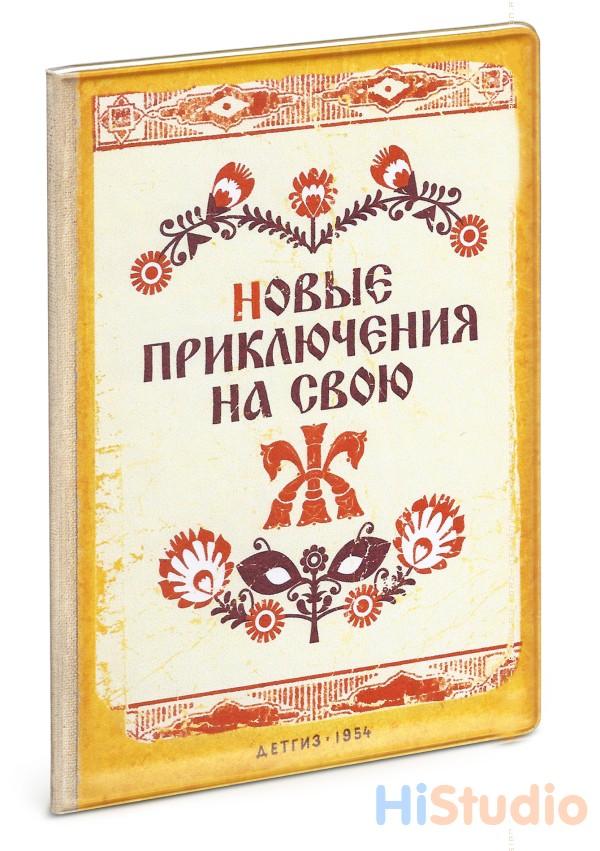 Обложка на паспорт Новые приключения на свою Ж.