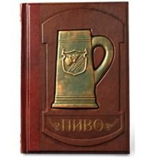 Подарочная книга «Пиво. Большая Энциклопедия»