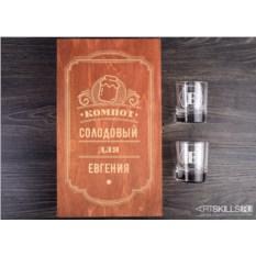 Набор для виски «Компот солодовый»