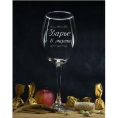 Именной бокал для вина С 8 марта