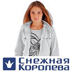 Подарочный сертификат магазина «Снежная королева»