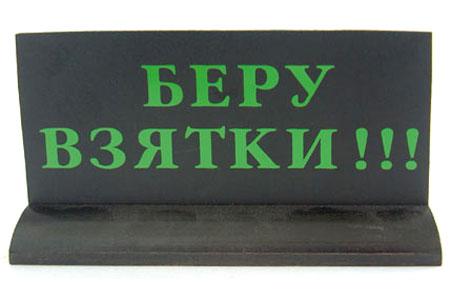 Офисная табличка «Беру взятки»