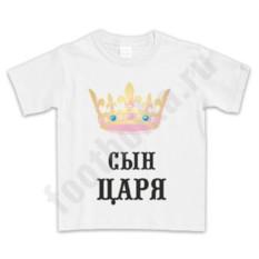 Детская футболка Сын царя