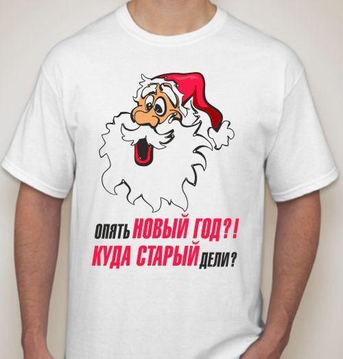 Мужская футболка Опять новый год?