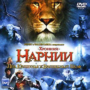 Компьютерная игра «Хроники Нарнии: Лев, Колдунья и Волшебный Шкаф» (DVD-ROM)