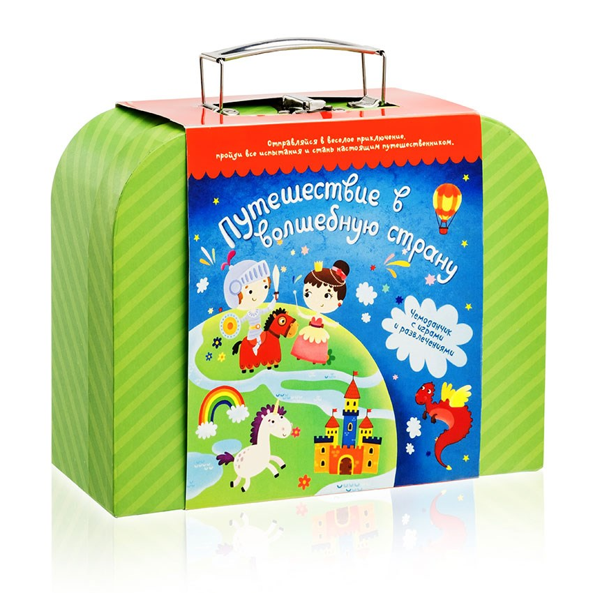 Игровой чемоданчик «Путешествие в волшебную страну»