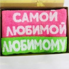 Парные полотенца Самой любимой, самому любимому