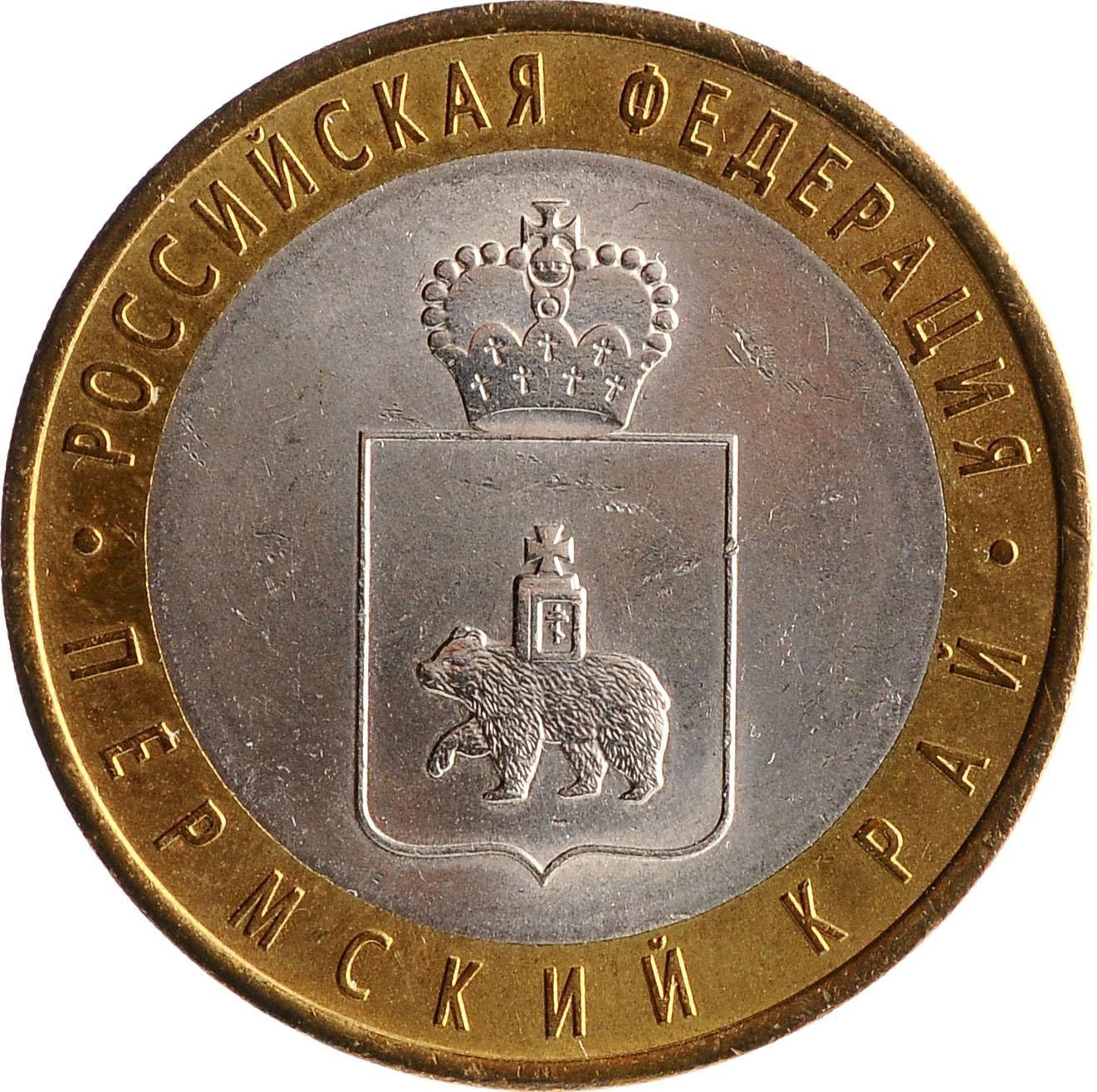Монета 10 рублей 2010 Пермский край из обращения