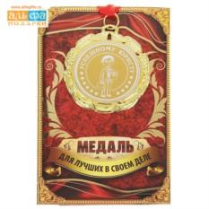 Подарочная медаль в открытке Успешному юристу