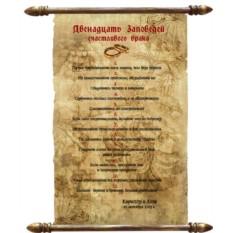 Пергамент Двенадцать заповедей брака