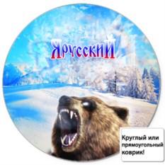 Коврик для мыши Я русский
