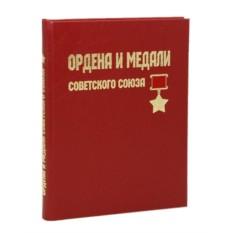Книга Ордена и медали Советского Союза