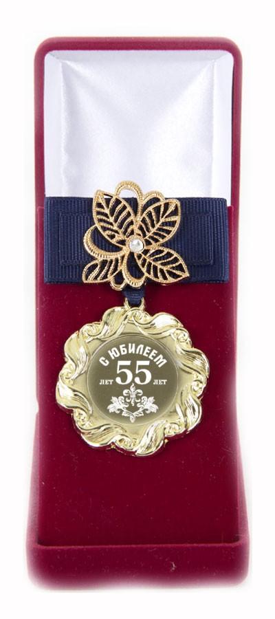 Медаль-цветок С Юбилеем 55 лет