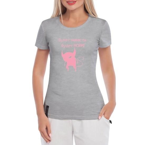 Женская футболка Букет невесты будет моим