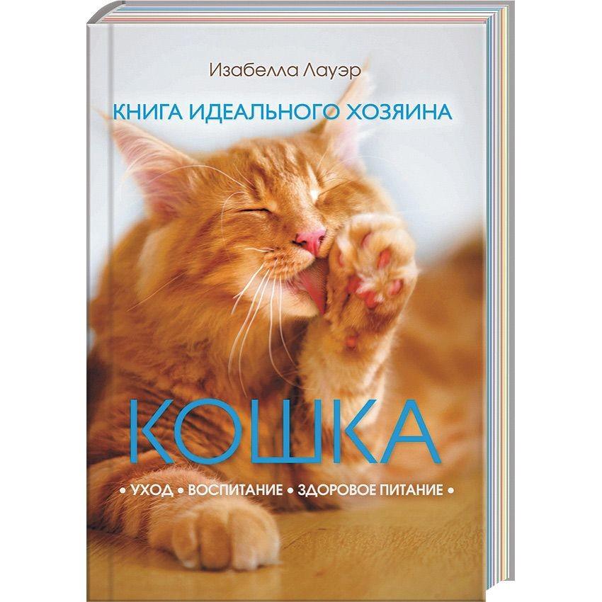 Книга идеального хозяина Кошка.