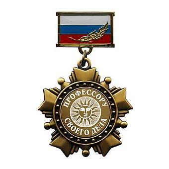 Медаль «Профессору своего дела»