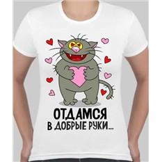 Женская футболка Отдамся в добрые руки