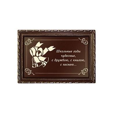 Шоколадная открытка Школьные годы чудесные