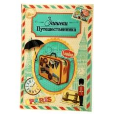Записная книга Записки путешественника