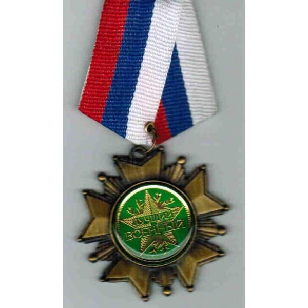 Медаль Лучший военный