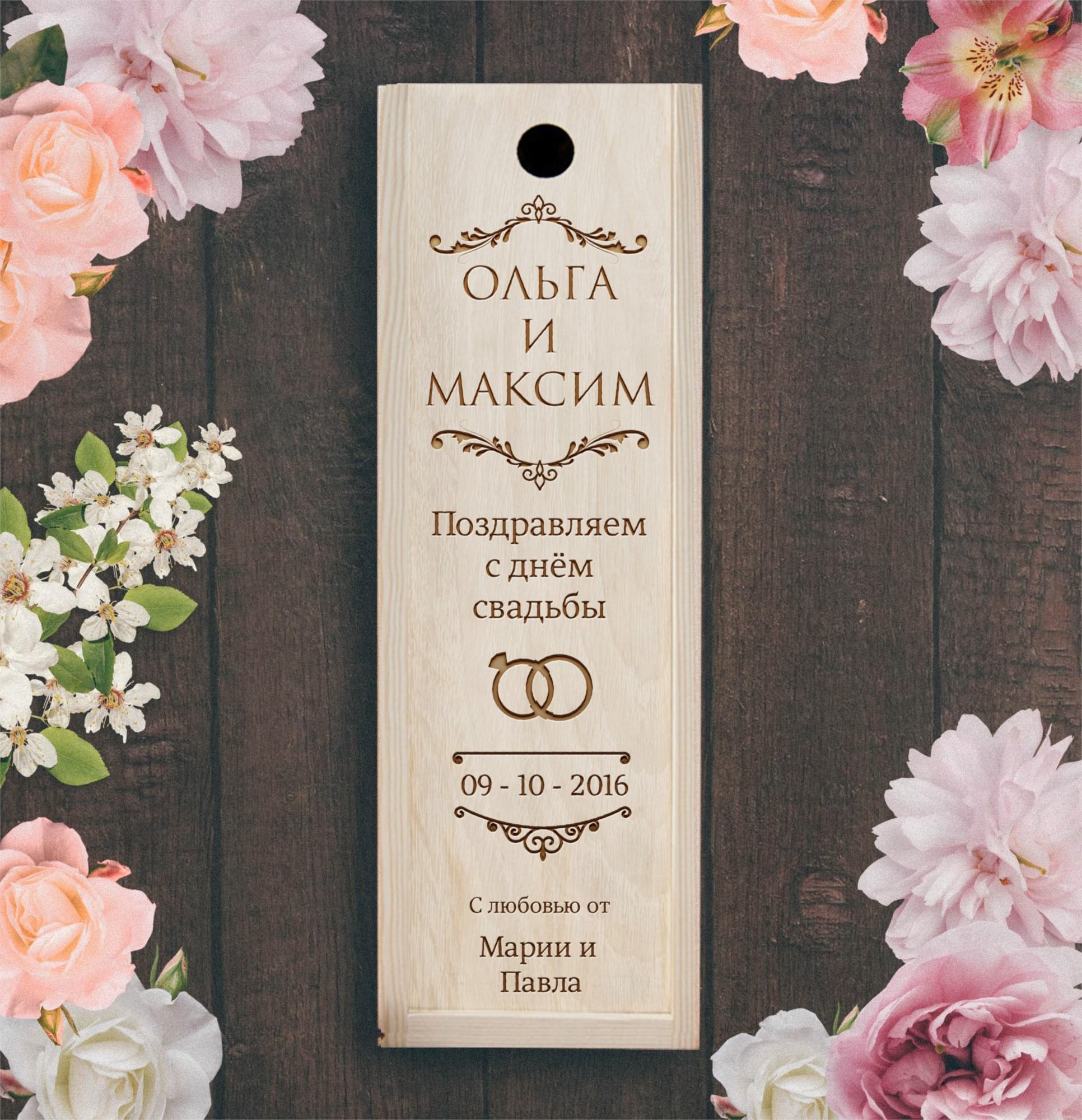 Коробка для вина С днем свадьбы