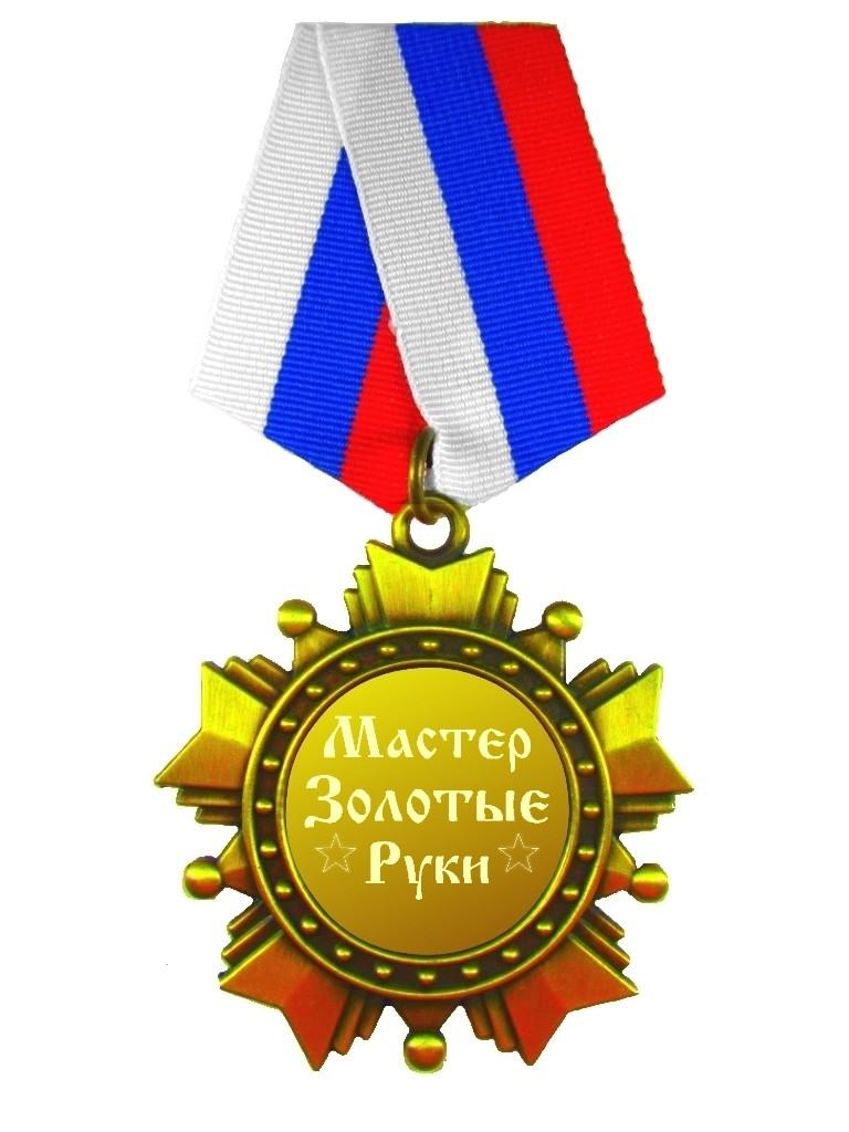 Орден Мастер золотые руки