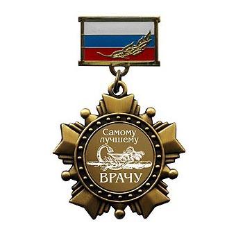 Медаль «Врачу»