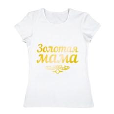 Женская футболка из хлопка Золотая мама