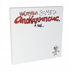 Стикеры Наступил зомби-апокалипсис