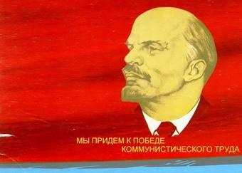 Обложка для паспорта Ленин