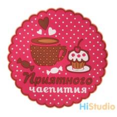 Подставка под горячее Приятного чаепития
