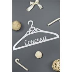 Декоративная вешалка с именной гравировкой Имя
