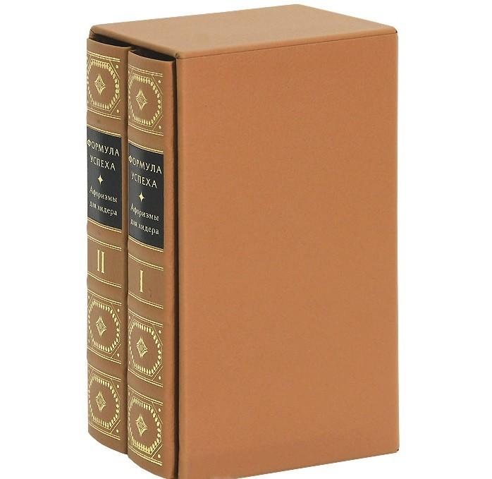 Книги Формула успеха, Афоризмы для лидера в 2-х томах