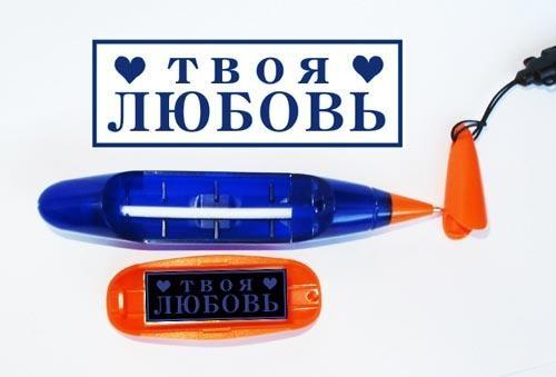 Ручка с печатью Твоя любовь