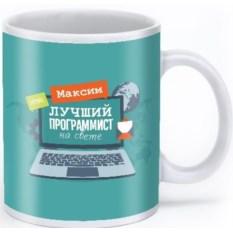 Именная кружка «Лучший программист на свете»