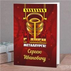 Именная открытка С Днём металлурга!