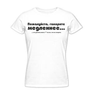 Женская футболка Пожалуйста, говорите медленнее...