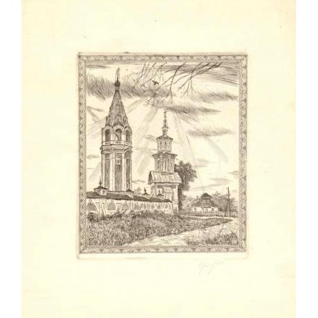 Офорт «Башни монастыря»