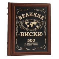 Книга «Великие виски. 500 лучших виски со всего света»