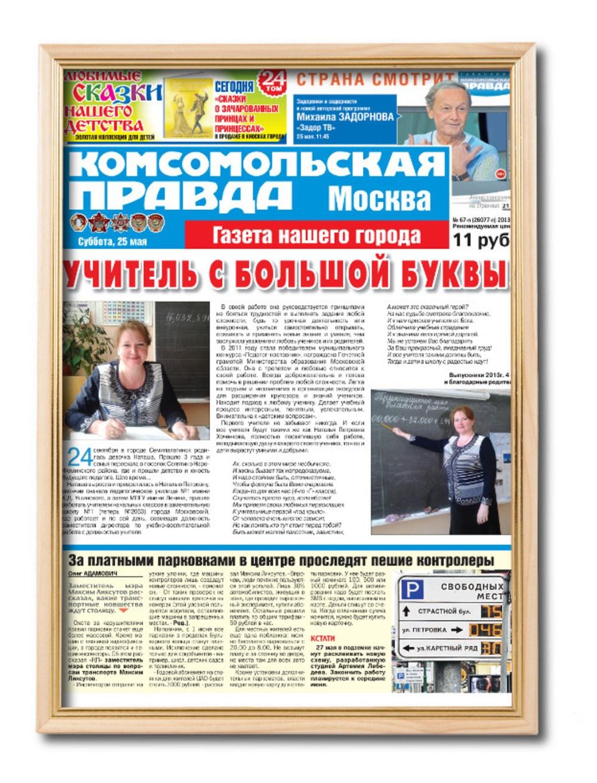 Поздравительная газета учителю – рама Антик