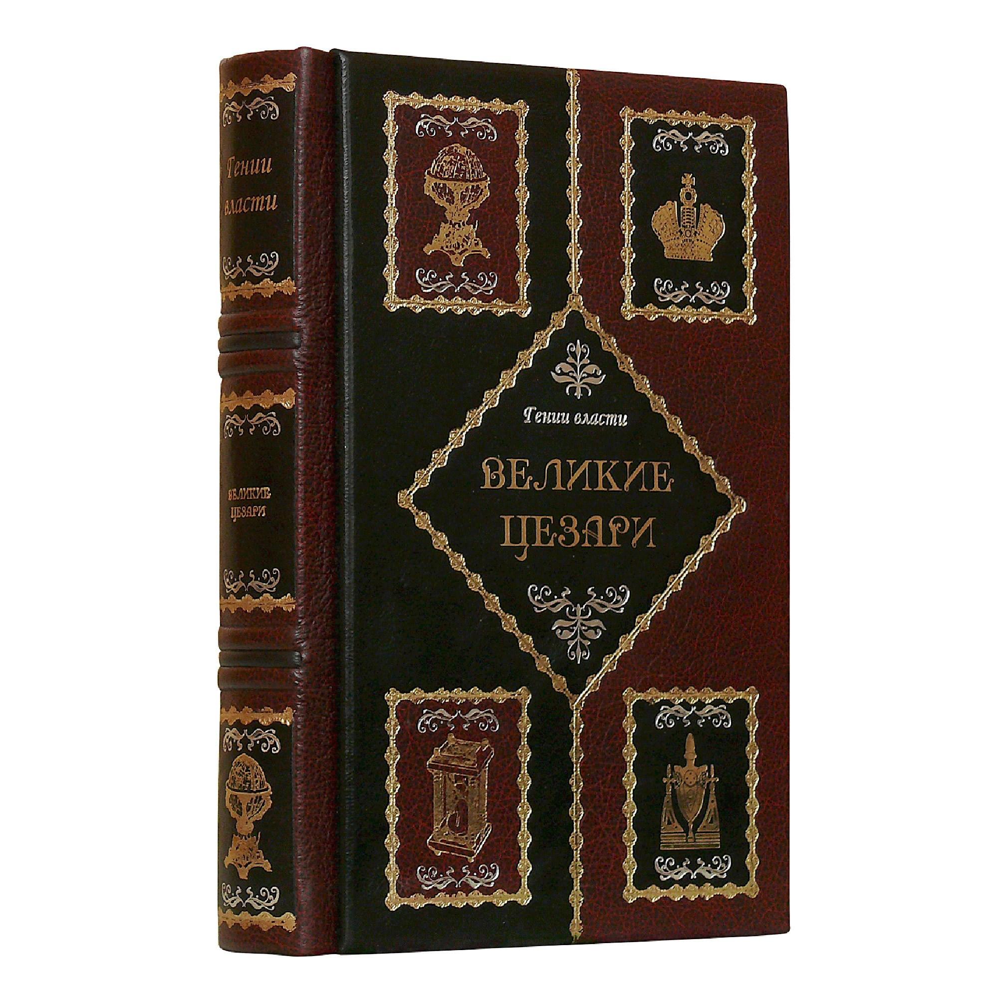 Книга «Великие цезари»