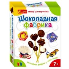 Набор для творчества «Шоколадная фабрика»