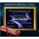 Сертификаты на звезду с неба PLATINUM