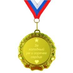 Медаль За холодный ум и горячее сердце