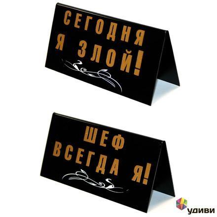 Табличка на стол ШЕФ ВСЕГДА Я /СЕГОДНЯ Я ЗЛОЙ